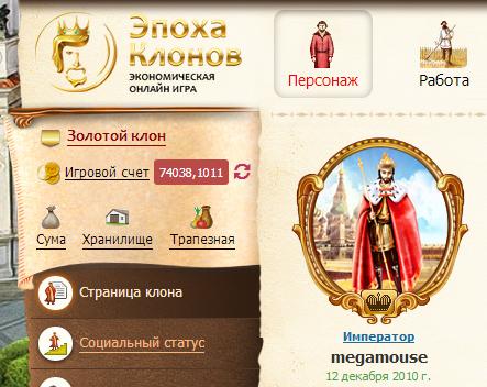 Император с тысячами золотых на счету в Эпохе Клонов