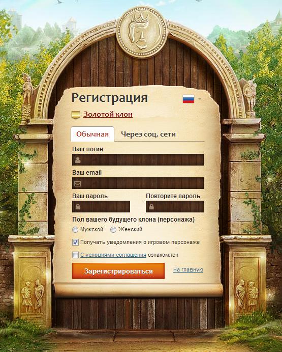 Регистрация в Эпохе Клонов